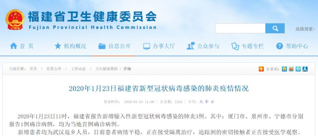 快讯!福建省报告新增输入性新型冠状病毒感染的肺炎3例,其中宁德1例