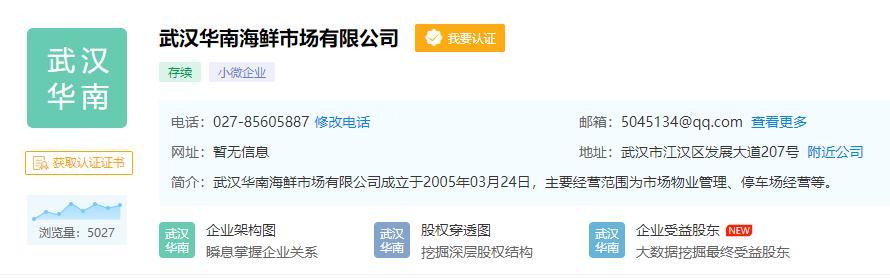 武汉华南海鲜市场幕后女老板:名下29家公司,SARS后曾偷卖果子狸