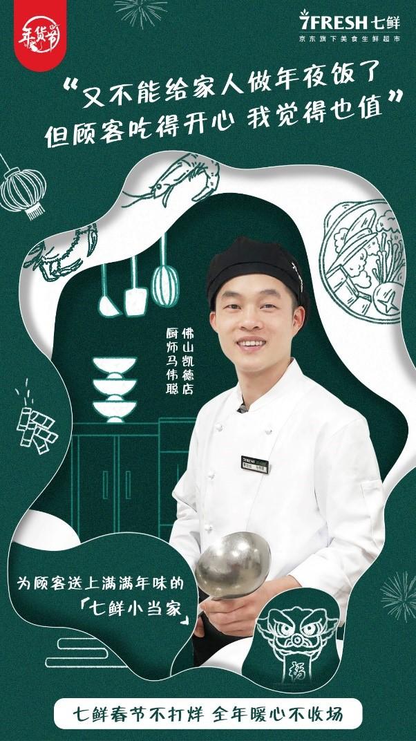"""90后廚師馬偉聰:17歲入行,我做出過""""沒有避風塘的""""避風塘炒蟹"""