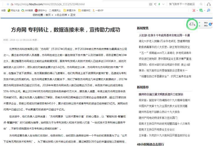 方舟网被投诉 涉嫌虚假宣传