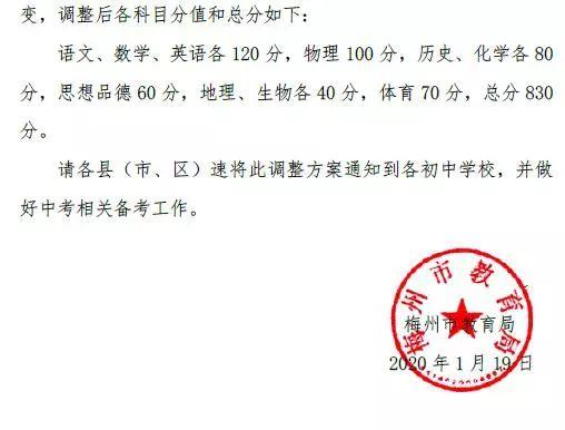 广东省梅州市中考时间图片
