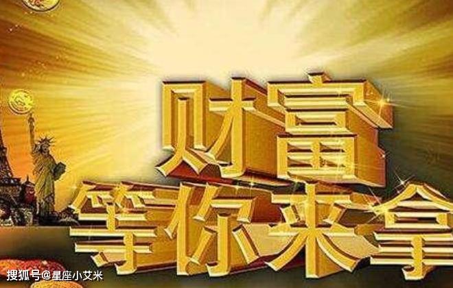 原创             正月初一开始,财神进门,富贵满堂,五福临门的四生肖