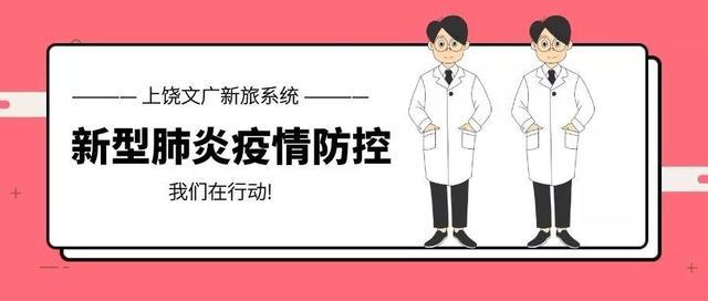 防控新型肺炎疫情,上饶文旅在行