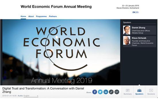 阿里巴巴張勇在第50屆達沃斯論壇就2020年如何快速賺錢發表了演講