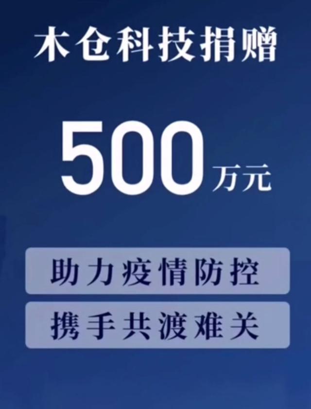 木仓科技宣布向武汉捐赠500万 协助肺炎防控