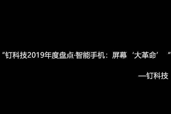 """原创             钉科技2019年度盘点·智能手机:屏幕""""大革命"""""""