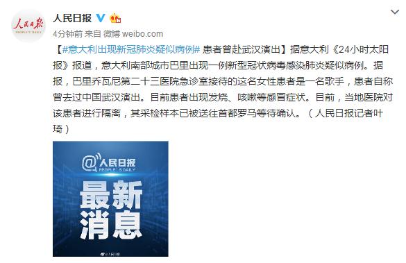意大利出现新冠肺炎疑似病例 患者曾赴武汉演出_意大利新闻_意大利中文网