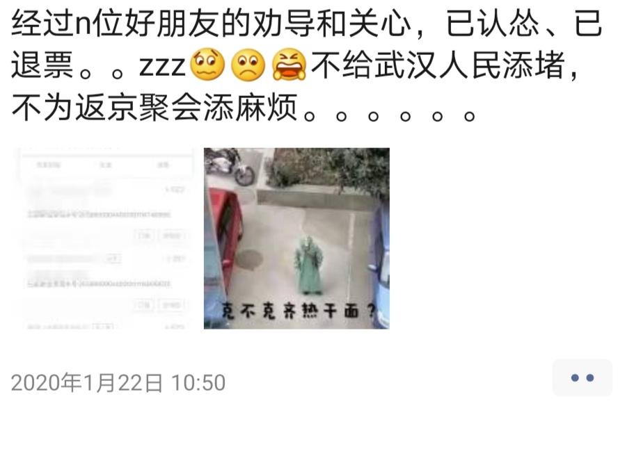不回家的武汉人:自发退票减少出门频率,视频拜年劝家人带口罩