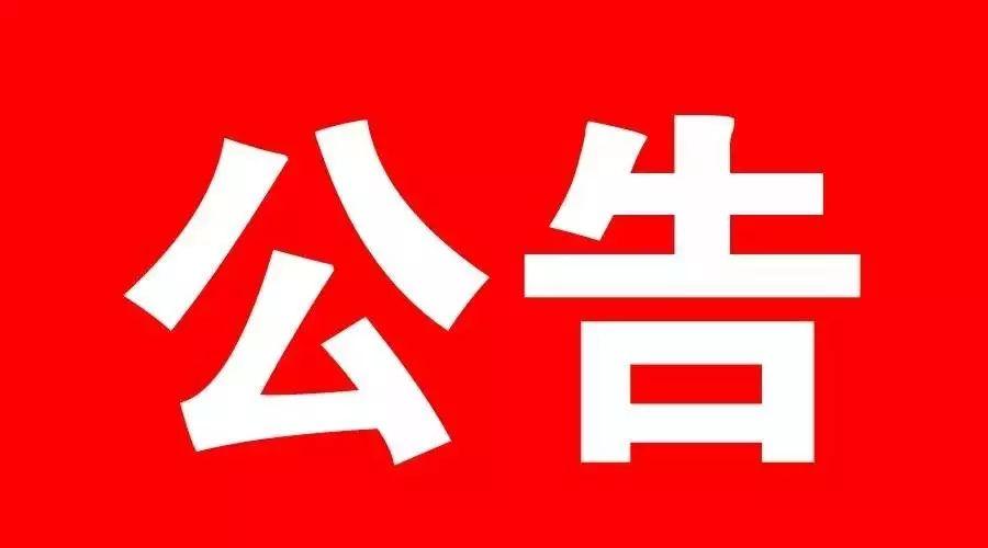 关于陕西省各大景区取消春节系列文化娱乐活动、停止游览的公告