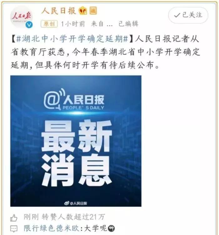 新进展:湖北全省中小学延期开学,网友集体呼吁大学生延期返校