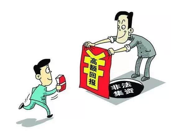 【金融风险防范】守好钱袋子,过个祥和年!