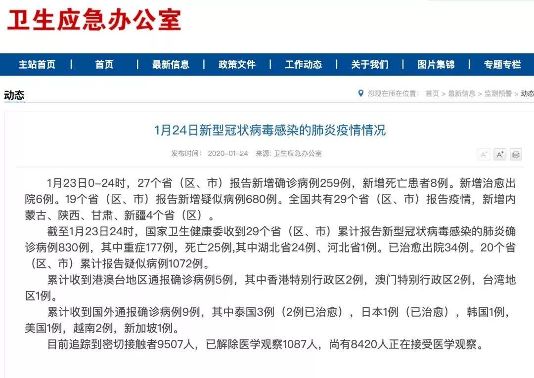 最新!安徽省决定启动重大公共卫