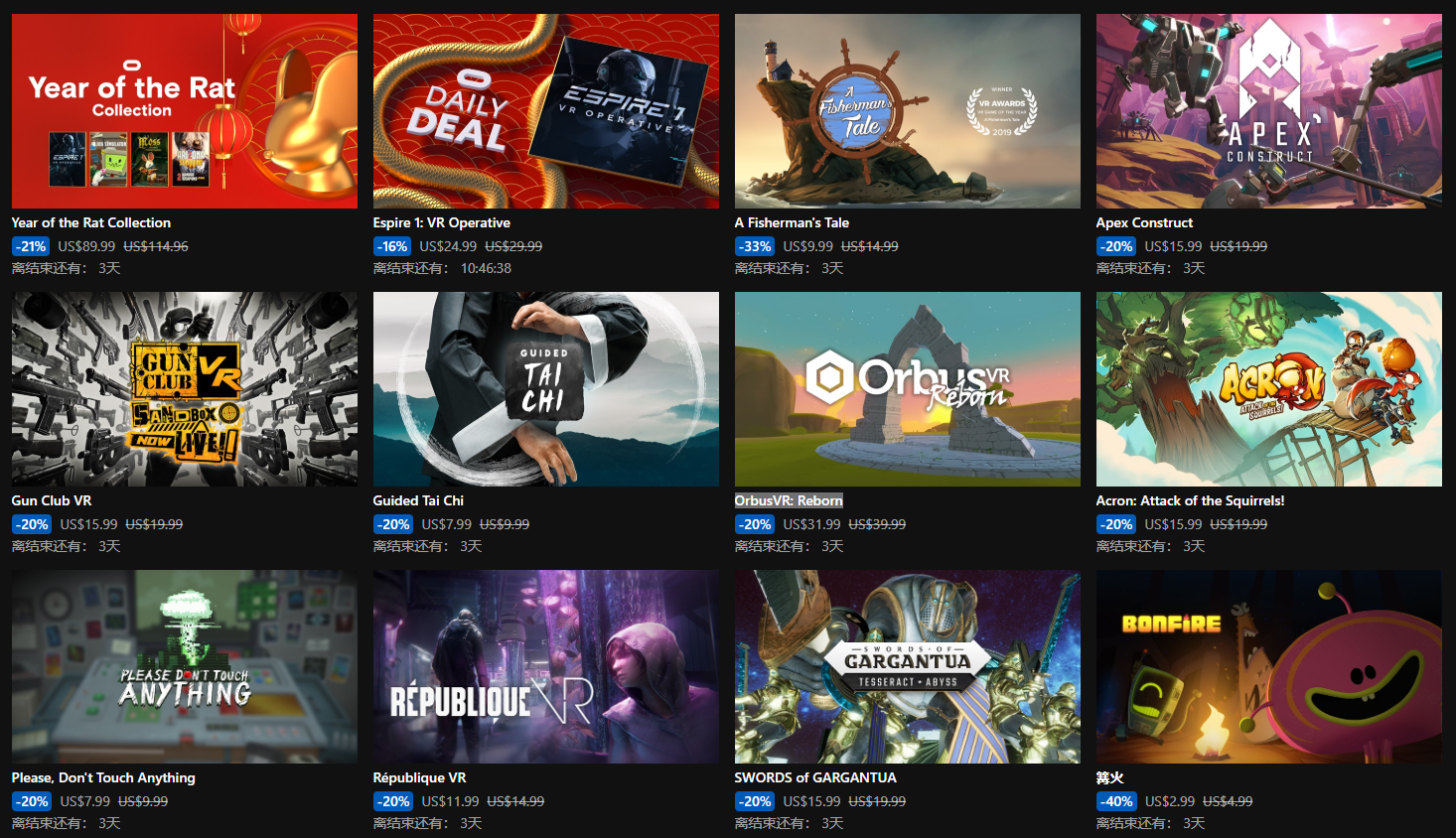 Quest、Rift游戏春节特卖促销,《亚利桑那阳光》降价65%