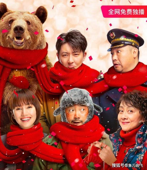 <b>历史首次春节档热门影片《囧妈》网络免费首播 大年初一播放</b>