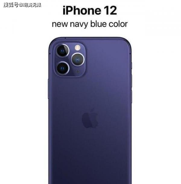 iPhone 12又有新配色,果粉心中真旗艦要來了!