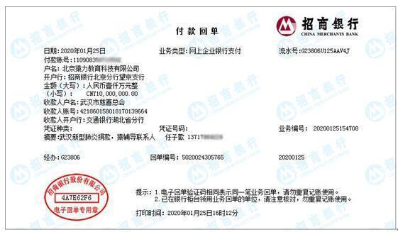猿辅导公司向武汉捐款一千万元人民币,用于抗击新型肺炎疫情