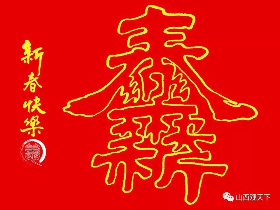 第二届对联中国全国对手高手电视大赛开播,一笔空心字世界第一人的杨拴明先生陪您过年