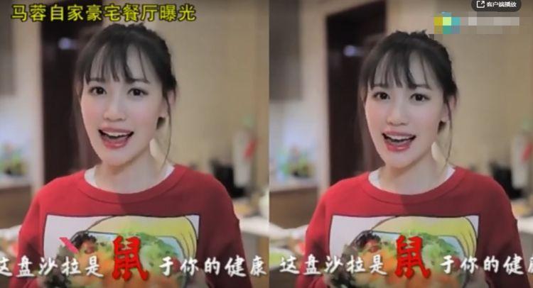 原创            马蓉晒新年视频送祝福,穿