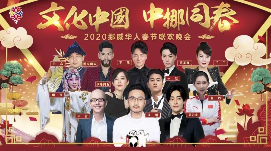 国际频道特别奉献丨《文化中国·中挪同春》全球首播