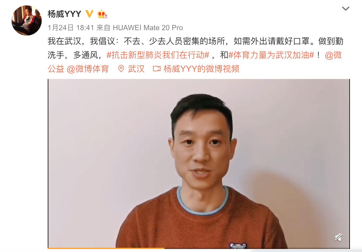 体育人士为武汉祈求:张鹭捐款20万 NBA球星送祝福
