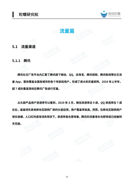 2019中國移動游戲產業發展報告(流量篇)