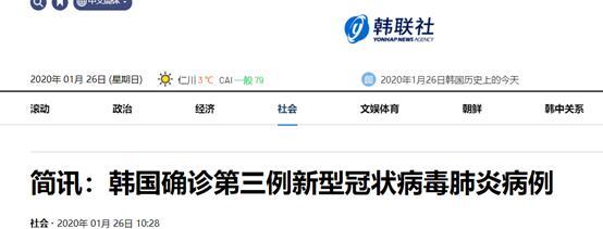 韩国确诊第3例新型冠状病毒肺炎病例:54岁韩国男子,曾在武汉居住