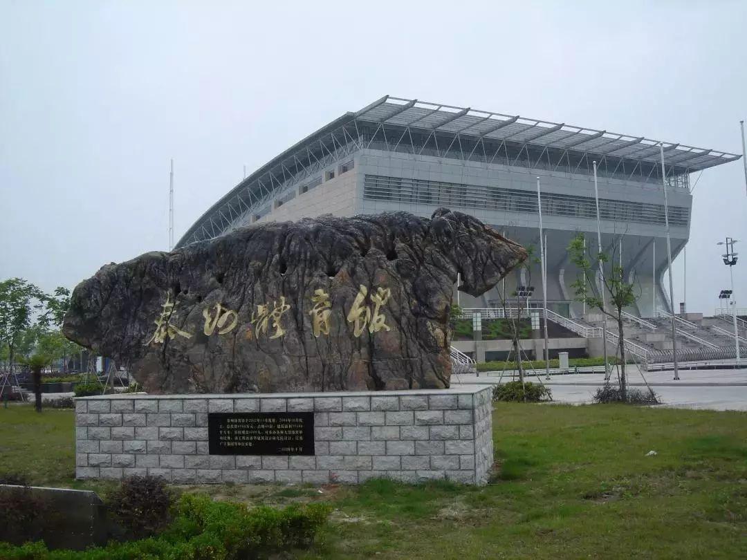 关于泰州市体育中心暂停全部场馆(含户外)对外开放的通知