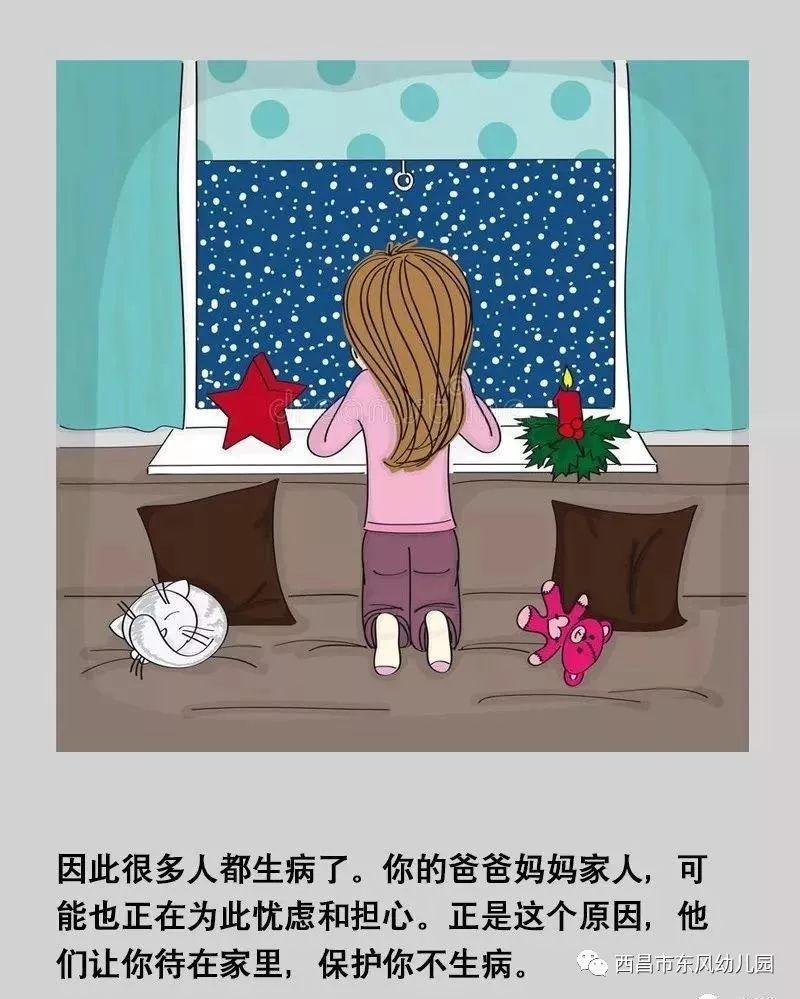 """东风幼儿园的宝贝们,我们一起学习""""冠状病毒""""绘本吧!图片"""