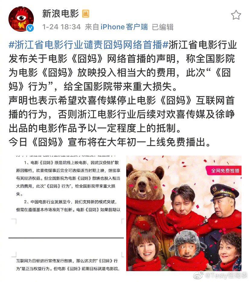 《囧妈》网上免费看,徐峥到底动了谁的利益,遭众电影行业谴责?