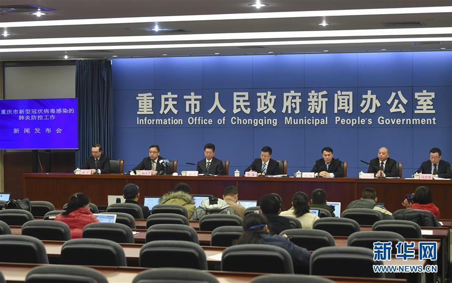 重庆举行新型冠状病毒感染的肺炎