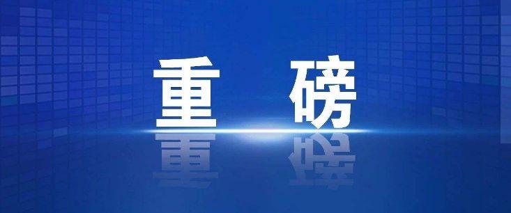 今天,昆明市委市政府召开疫情防控专题会议:坚决打好昆明保卫战!