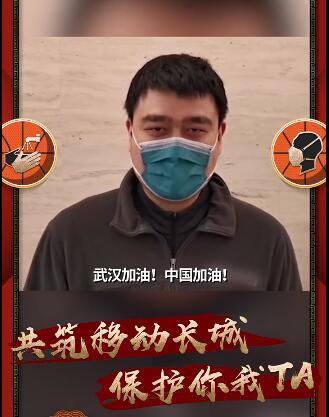 姚明向医疗工作者致敬:我们一定可以绝杀病毒
