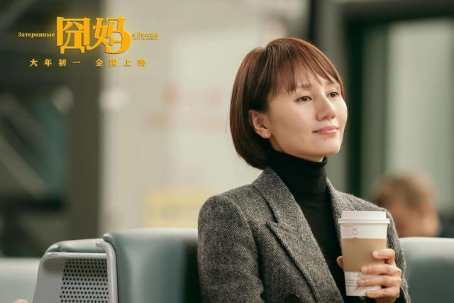 徐峥新年影片《囧妈》:婚姻里,不要试图改造另一半