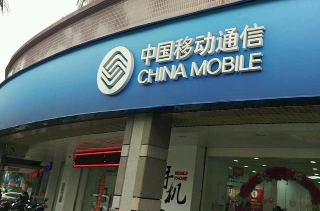 """一个月锐减60万户!""""人傻钱多""""的中国移动,能抗住吗?"""