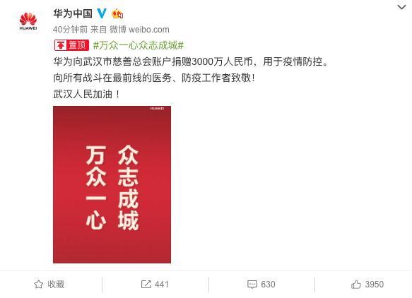 華為剛剛宣布:捐款3000萬支援武漢