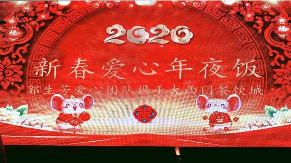 郭生芳爱心团队举办2020年新春爱心年夜饭活动