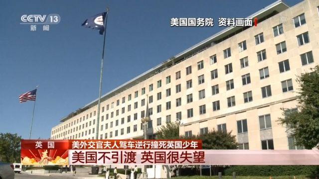 美拒不引渡撞死英国少年的外交官夫人 英国很失望_英国新闻_英国中文网