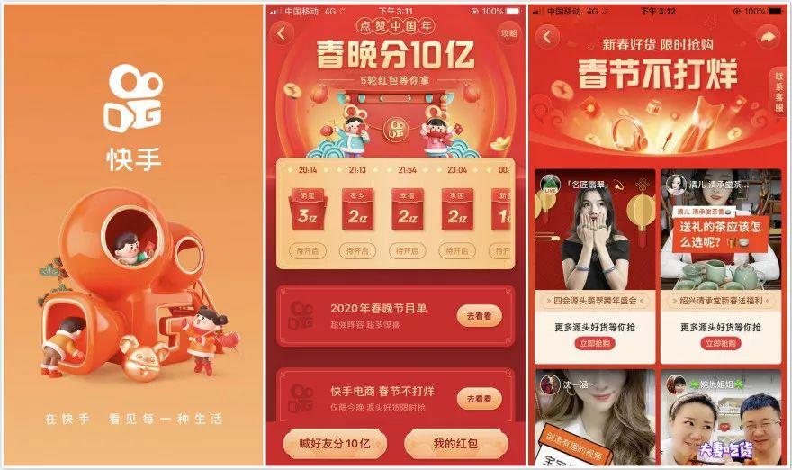 史上最强春节红包战:互联网竞争缩影下的百亿争斗