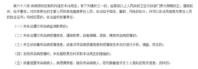 """武汉返乡人员信息被泄,""""抗疫""""不能成""""恐鄂"""""""