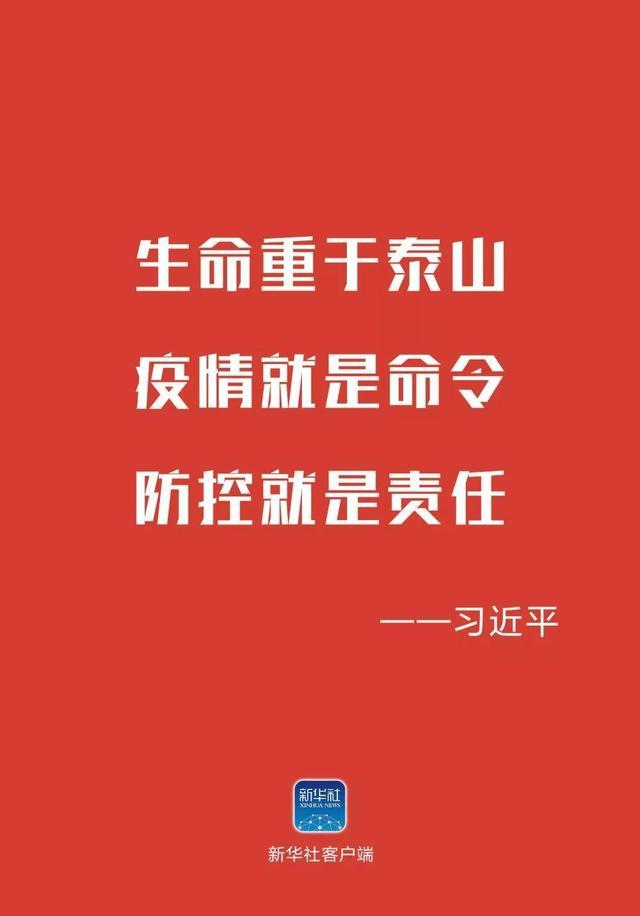 坚定信心打赢疫情防控阻击战——中共中央政治局常务委员会会议决策图片