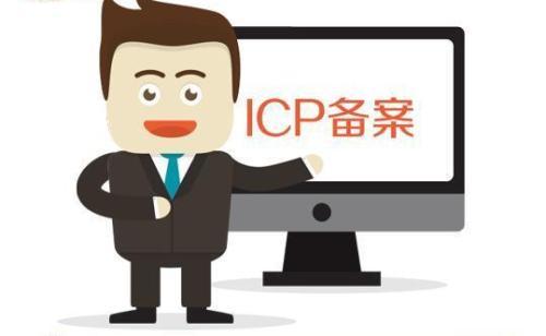 域名icp备案查询是否需要年检