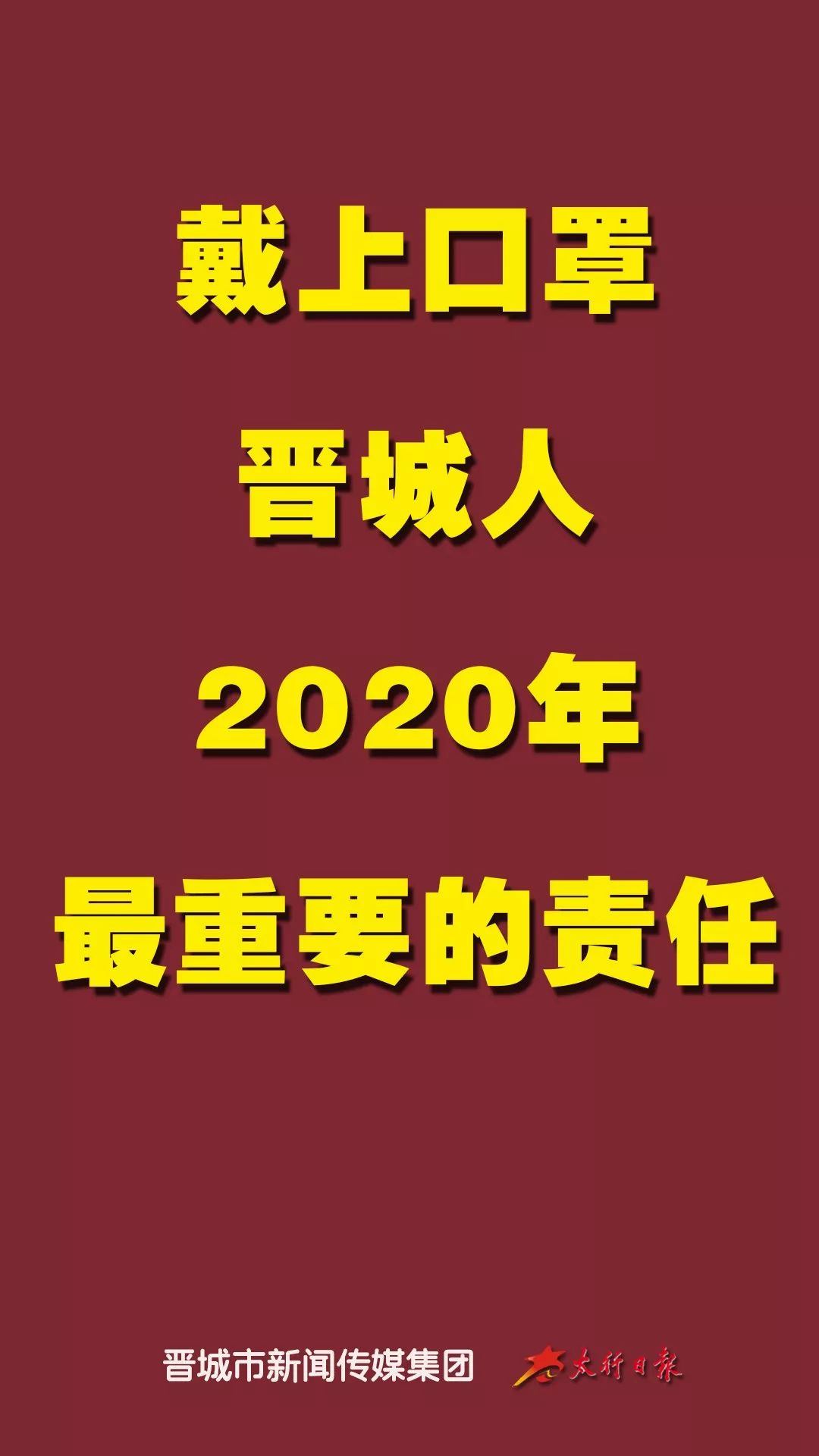 晋城市常住人口2020总人数口_晋城市人口密度图