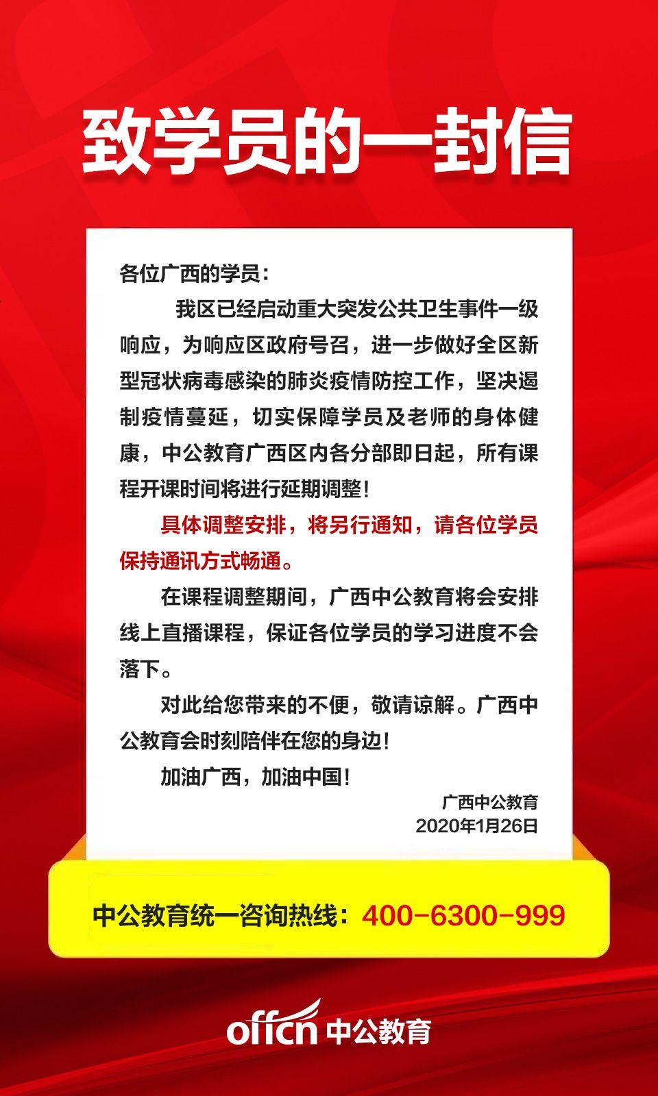 广西中公教育关于线下课程时间调整的通知
