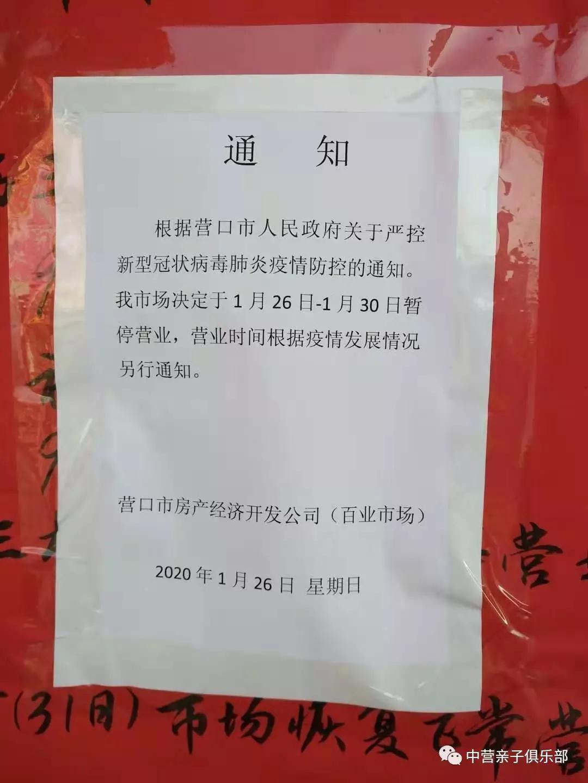 营口:万达广场、百业市场、财富春天、大石桥兴隆、真实惠百货...暂停营业通知!