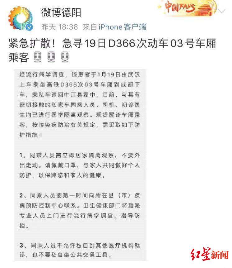 扩散!寻1月19日武汉到成都D366次动车03号车厢乘客