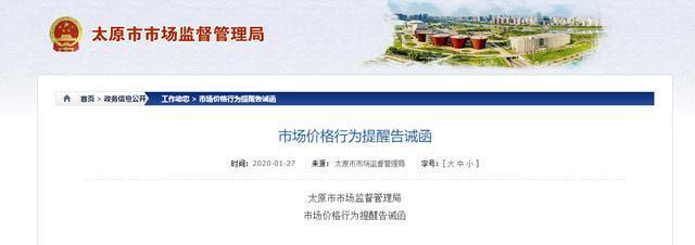 太原市市場監管局發布市場價格行為提醒告誡函