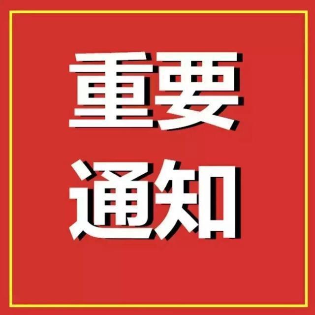 太原市房產局通知:所有樓盤暫停銷售活動!