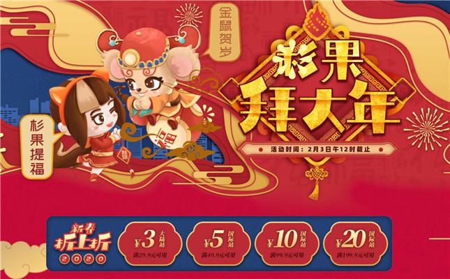 杉果春节特惠:新游《三国志14》8折,《热情传说》仅40元