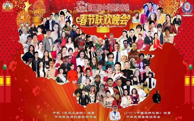 公益慈善家歌手李懿軒應邀參加第五屆中華民族春節晚會