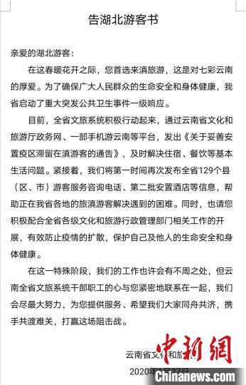 旅游-云南发布告湖北游客书 将及时发布第二批安置酒店等信息